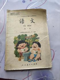 语文 第一册:九年义务教育五年制小学教科书