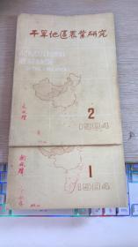 干旱地区农业研究1984年第1-2期  两本合售