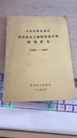 山西省雁北地区阳高县水土保持治理专项规划报告1986-2000