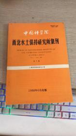 中国科学院西北水土保持研究所集刊1988   第7集土壤侵蚀规律研究专集