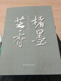 楮墨芸香:国家珍贵古籍特展图录(2010)