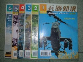 兵器知识1995年6册全,满55元包快递(新疆西藏青海甘肃宁夏内蒙海南以上7省不包快递)