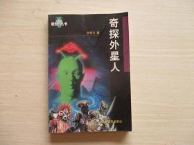 奇探外星人【036】