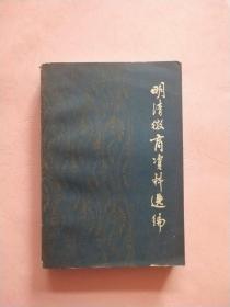 明清徽商资料选编【1985年1版1印】