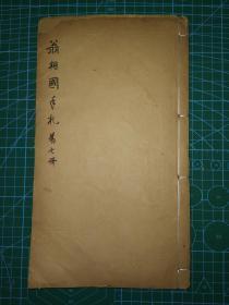 刘海粟钢笔题《翁相国手札》(应是刘氏亲笔)