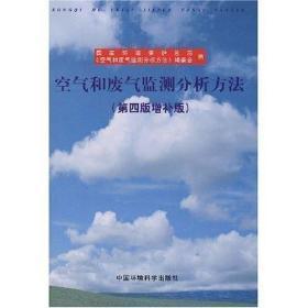 空气和废气监测分析方法 第四版增补版 全新 正版 《空气和废气监测分析方法》编委会