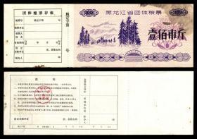 粮票-黑龙江100市斤团体粮票  全新有污