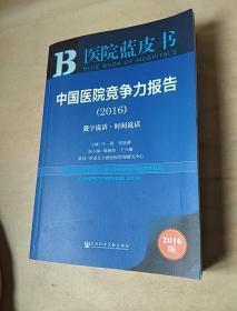 中国医院竞争力报告(2016):数字说话·时间说话