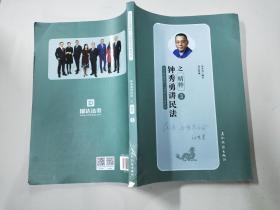 2019年国家统一法律职业资格考试钟秀勇讲民法之精粹 3