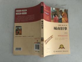 智慧熊·无障碍阅读·新课标必读名著:城南旧事(彩插励志版)
