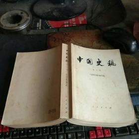 中國史稿   第六冊   劉重日、周紹泉簽名本   大缺本   私藏
