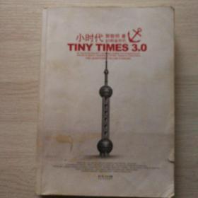 小时代3.0刺金时代