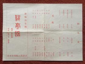 《新编历史剧——驿亭谣》1983年节目单