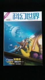 科幻世界(期刊)2010年第11期总第294期