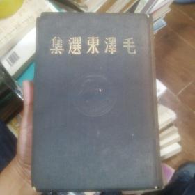 毛泽东选集(1948年 东北书店版)~没有主席像,其余完好。