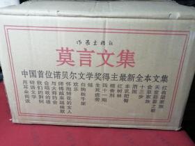 莫言文集(全新20部)