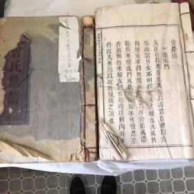 光绪26年8开线装木刻本:江西省崇仁县《曾氏族谱》(共两册)