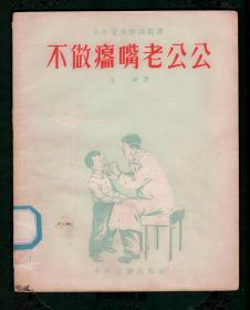 《不做瘪嘴老公公》大量插图 1955年