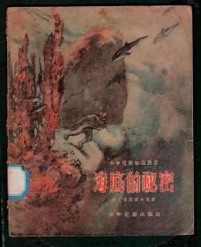 《海底的秘密》大量插图 1953年