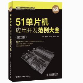 51单片机应用开发范例大全(第2版)