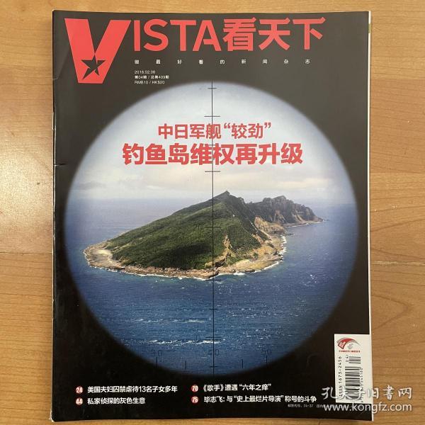 Vista看天下 2018年第4期