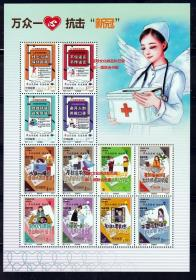 2020年特11系列之特20-21抗击新冠疫情行为纪念张--邮票纸背胶孔