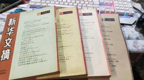 新华文摘 1984年7.9.11.12.期(共4本)