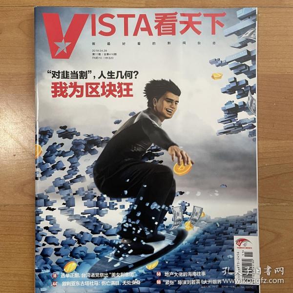 Vista看天下 2018年第11期