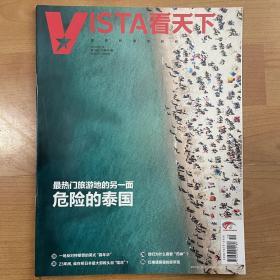 Vista看天下 2018年第19期