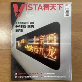 Vista看天下 2018年第27期