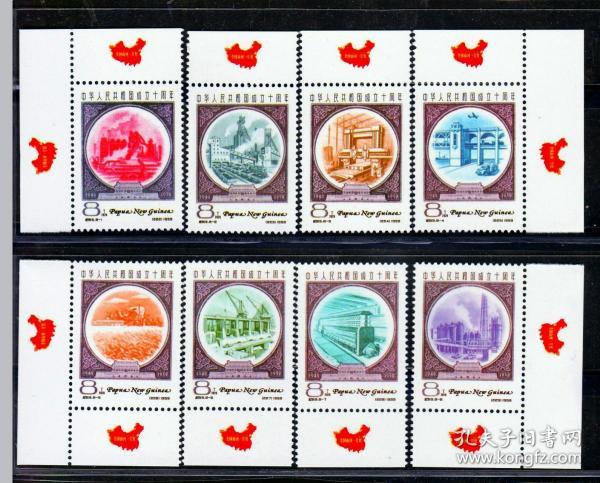 2020年纪69 中华人民共和国成立十周年外国布亚新几内亚邮票原胶