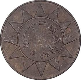 中华民国二十一年金本位 壹仙古铜  元铜币