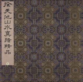 徐渭 山水真迹精品   共画10 幅   折页装  一册全