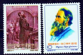 2020年纪80老纪特邮票C80恩格斯外国邮布亚新几内亚邮票原胶白润