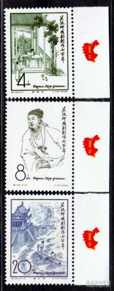 2020年纪50关汉卿外国邮布亚新几内亚邮票原胶白润色标