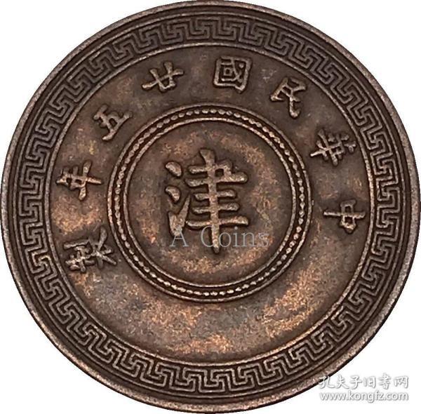 中华民国二十五年面上津 贰古铜元 铜币