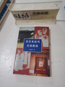 论日本近代元老政治