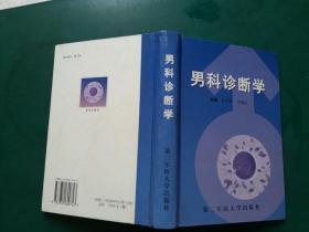 男科诊断学有《黄宇烽签赠本送 院长的书》【硬精装一版一印】