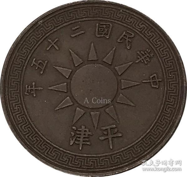 中华民国二十五年布图一分党徽下津平布下 津 古铜元铜币