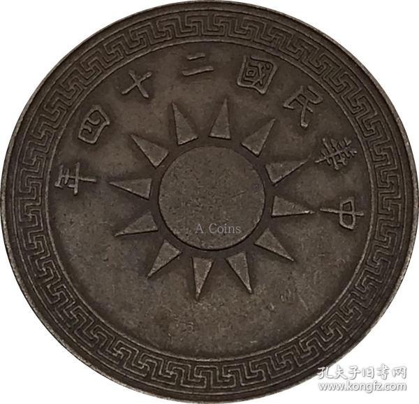 中华 民国二十四年一分 古铜元 铜币