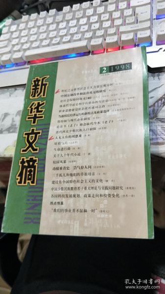 新华文摘 1998年2期