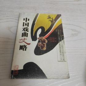 中国戏曲史略
