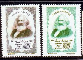 2020年纪22 马克思诞生外国邮票巴布亚新几内亚邮票原胶白润
