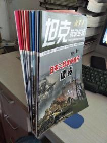 坦克装甲车辆 新军事 2013年(1-3下+5下+6下+8-12下)共10册合售【实物拍图,内页干净】
