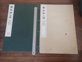 清雅堂珂罗版碑帖《乐毅论三种》日本昭和五十七{1982}年 有书套 33X23.5 八开大本 日本皮纸印