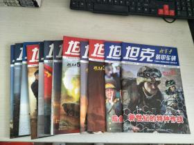 坦克装甲车辆 新军事 2012年(1-6B+7-12下)共12册合售【实物拍图,内页干净】