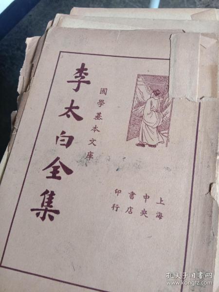 老书(李太白全集1-4册)第一册只有144页第二册184页三四册全,封皮都脱落