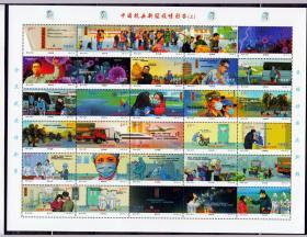 2020年特11系列之特16上下卷60枚-中国抗击疫情图鉴纪念张原胶孔