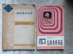 包邮 商品花卉培育 怎样养好茶花 两本合售