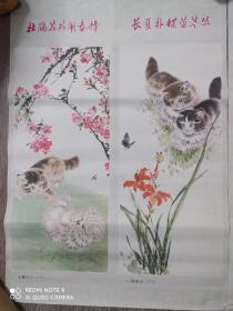 年画小猫花卉